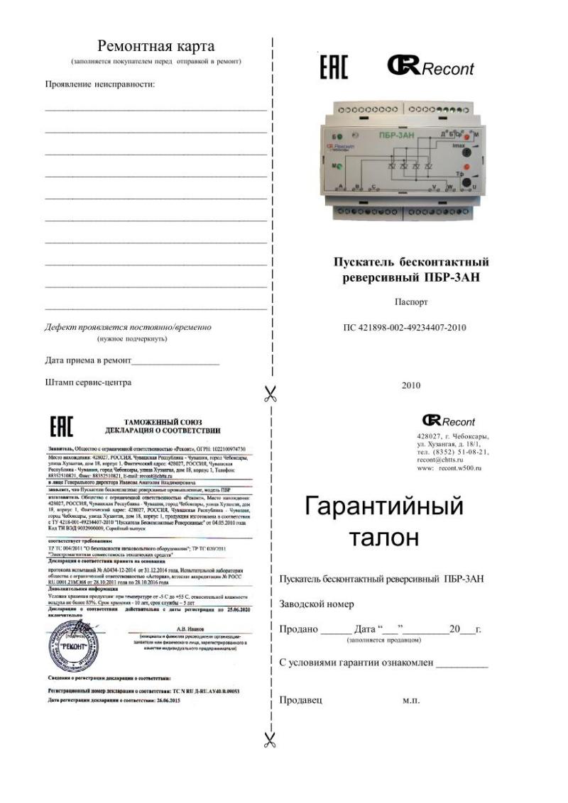 Возможная схема подключения ПБР-3АП (ПБР-2МП).  Если у Вас уже есть пускатель ПБР-3А (ПБР-2М), то Вы можете заказать...